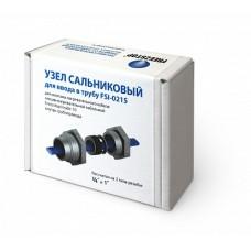 Узел сальниковый для ввода в трубу FSI-0215