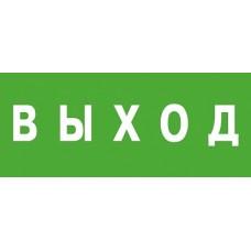 """АСТЗ Наклейка ЭЗ """"Выход"""" (125х250)"""
