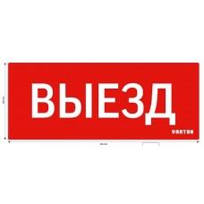 """Varton Пиктограмма """"ВЫЕЗД"""" для аварийно-эвакуационного светильника красный IP20"""