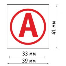 СТ Пиктограмма Сonversion Kit «А»