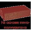 Теплоизоляция на основе пенополиуретана
