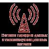 Системы передачи данных и телекоммуникационные системы