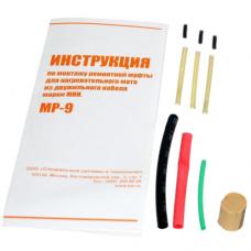 Комплект ремонтный МР-9 Теплолюкс