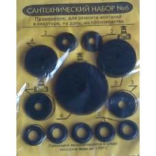 Набор прокладок для смесителя №6 Резинотехника